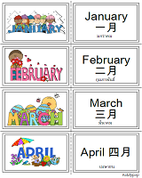 month flashcard